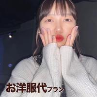 大矢翔子  オフィシャルサイト 『お洋服代』プラン