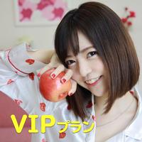 雨宮きなこ オフィシャルサイト 『VIP』プラン