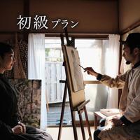 吉澤敬二 オンラインサロン画塾 『初級』プラン