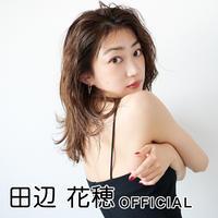 田辺 花穂 オフィシャルサイト