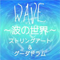 <5月18日>神戸 「WAVE〜波の世界〜」ストリングアート&グーダドラム
