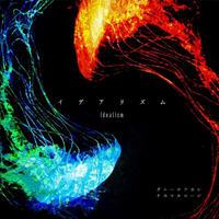 【CD】グーダドラム+ピアノの世界『イデアリズム』