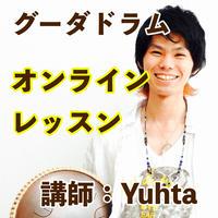 グーダドラム <オンラインレッスン♪<Yuhtaクラス>