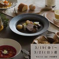 Weekend Dinner Course - 冬の団欒   ※ 3月12日(金)予約締切 →3/19(金)、20(土)、21(日)着