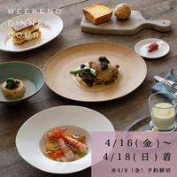 Weekend Dinner Course - 春を感じて   ※ 4月9日(金)予約締切→4/16(金)、17(土)、18(日)着