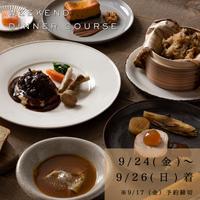 Weekend Dinner Course  vol.6  ※9月17日(金)予約締切→9/24(金)、25(土)、26(日)着
