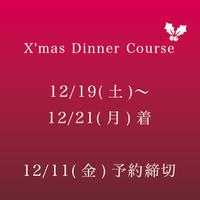 X'mas Dinner Course  ※12月11日(金)予約切→12/19(土)、20(日)、21(月)着