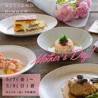 Weekend Dinner Course -  Mothers Day  ※4月30日(金)予約締切→5/7(金)、8(土)、9(日)着