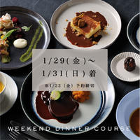 Weekend  Dinner Course vol.2  ※1月22日(金)予約締切→1/29(金)、30(土)、31(日)着