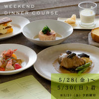 Weekend Dinner Course   ※5月21日(金)予約締切→5/28(金)、5/29(土)、5/30(日)着