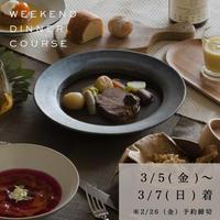 Weekend Dinner Course - 冬の団欒   ※ 2月26日(金)予約締切→3/5(金)、6(土)、7(日)着