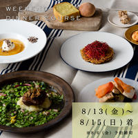 Weekend Dinner Course  vol.5  ※8月6日(金)予約締切→8/13(金)、14(土)、15(日)着