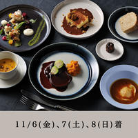 Weekend  Dinner Course vol.2  ※10月30日(金)予約締切→11/6(金)、7(土)、8(日)着