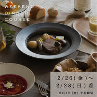 Weekend Dinner Course - 冬の団欒   ※2月19日(金)予約締切→2/26(金)、27(土)、28(日)着