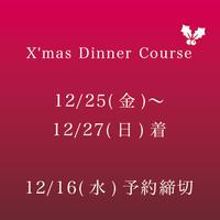 X'mas Dinner Course  ※12月16日(水)予約締切→12/25(金)、26(土)、27(日)着