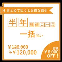 H:商品企画(基礎)半年履修コース 個人&一括払い