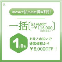 B:商品企画(基礎)コース 個人&一括払い