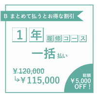 B:商品企画(基礎)1年履修コース 個人&一括払い