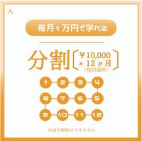 A:商品企画(基礎)コース 個人&分割払い(9/30以前に受講申込み)