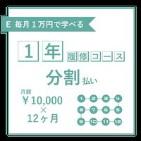 E:商品企画(基礎)1年履修コース 個人&分割払い