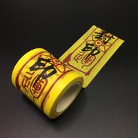 封印テープ 約10メートル 幅5cm マスキングテープ 紙テープ