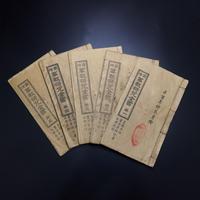 『万教符呪全書』5巻