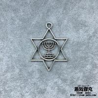 【10点セット】ユダヤ教燭台柄付き六芒星風ペンダント素材 37.8mm x 29.3mm 金属製ハンドメイド素材 商品番号S-0002