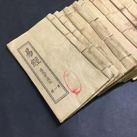 『易経』(えききょう)』18巻