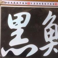 C-6 黒鯛 大 ヌキ