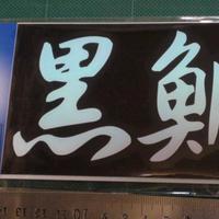 B-15 黒鯛 小 ヌキ