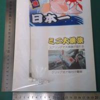 E-6 ミニ大漁旗 日本一