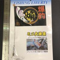 E-11 ミニ大漁旗 爆釣アオリ