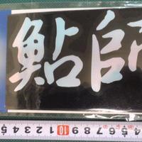 Bー19 鮎師 小 ヌキ