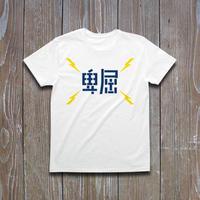 卑屈 Tシャツ