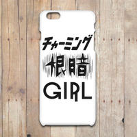 チャーミング根暗GIRL iPhone X/8/7/6/5/5Sケース
