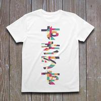 すきです Tシャツ