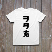 オタ充 Tシャツ