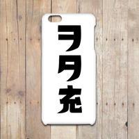 オタ充 iPhoneX/8/7/6/5/5Sケース