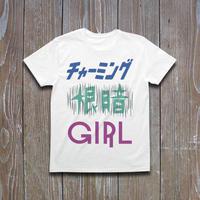 チャーミング根暗GIRL #2 Tシャツ