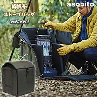 asobito アソビト ストーブバッグ 収納ケース 衝撃保護クッション 防水 綿帆布 キャンプ アウトドア