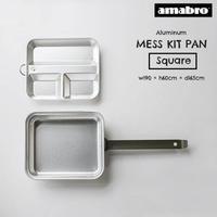 amabro アマブロ MESS KIT PAN Square Aluminum メスキットパン スクエア アルミニウム キャンプ アウトドア メスティン フライパン