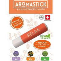 Aromastick (アロマスティック) リラックス オーガニックアロマディフューザー