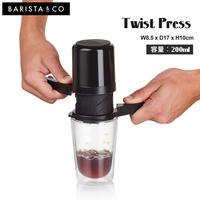Barista&Co バリスタアンドコー バリスタコー Twist Press Black 200ml ツイストプレス