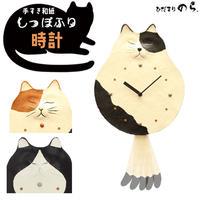 ひだまりのら 壁掛け時計 手すき和紙クラフト しっぽ振り掛け時計 猫 42×23×3cm