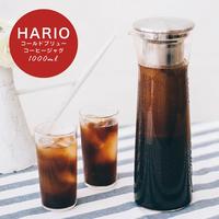 HARIO コールドブリューコーヒージャグ ハリオ