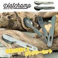Platchamp (プラットチャンプ) ヴィンテージ カトラリーセット PC501 アウトドア ブラック/シルバー