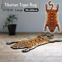 DETAIL Tibetan Tiger Rug Large チベタンタイガー ラグ ラージ DTTR-01 厚さ 1.8 ラグ アクセントラグ マット タイガー 虎