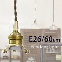 Homestead ペンダント E26用 BR 60cm 照明 ペンダント灯具 HS2171 引掛シーリング灯具 LED対応 アンティーク調 照明器具