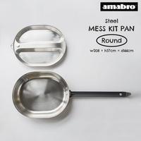 amabro アマブロ MESS KIT PAN Round Steel メスキットパン スクエア スチール キャンプ アウトドア メスティン フライパン