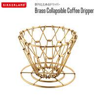 KIKKERLAND Brass Collapsible Coffee Dripper ブラスコラプシブル コーヒードリッパー 折りたたみ式 CU170